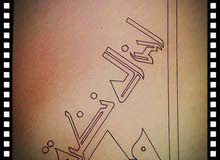 لوحات بالخط العربي للبيع،