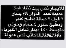 للإيجار نص بيت م حمد دوار 4