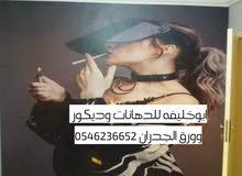 #معلم دهان دهانات معلم بويه بويات في جدة ابوخليفه للدهانات وديكور وورق الجدران