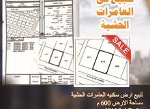 قطعة أرض سكنية للبيع في العامرات _ الحشية
