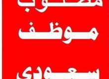 مطلوب موظف سعودي بائع بمعرض اثا منزلي