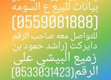 شريحة مكالمات فاتورة رقم مميز جديد لم يستخدم+شريحتين بيانات 0559081888