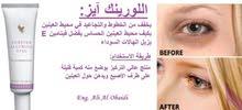 منتج لعلاج الهالات السوداء تحت العين