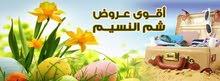 رحلات شم النسيم