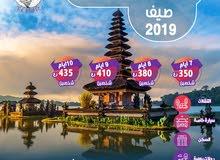 برنامج السفر الى اندونيسيا 7 أيام لشخصين