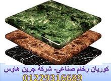 كوريان رخام صناعى (أحواض - أثاث مطابخ وحمامات)