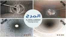 شركة المرج لخدمات التنظيف