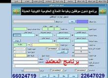 برنامج شؤون موظفين نظام متوافق مع قانون العمل الكويتى لادارة شركتك