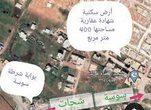 أرض سكنية شهادة عقارية مساحتها 400 متر مربع في سوسة على الطريق الرئيسي
