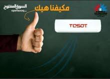 مكيف Tosot 1 طن بأقل الأسعار لدى مؤسسة العواملة لأنظمة التكيف والتبريد