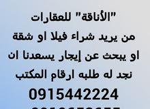 عقارات للبيع طرابلس