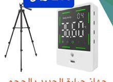 جهاز قياس الحرارة عن بعد لا يحتاج موظف بسعر 190 ريال و210 ريال والتوصيل25 ريال