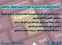 الترجمة الإحترافية من اللغة الإنجليزية للعربية أو العكس