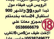 غرف مفروشه بجده الرويس اليوم39 شامله كهرباء وماء السعر :900