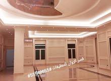 قصر الروان للتنظيفات #55548655#