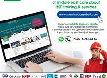 MASSCO تقدم منحة تدريبية مجانية للعاملين والمبتدئين فى مجال السلامة والصحة المهن