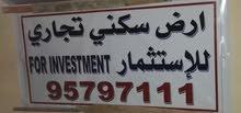 ارض للاستثمار او للايجار+ مجلات تجاريه للايجار