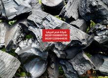 فحم افريقي للشيشة و المشاوي للتصدير و الاستيراد