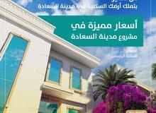 (مدينة السعادة) اراضي سكنية للبيع فى الياسمين-شاملة الخدمات معفية الرسوم-قرب حديقة الحميدية