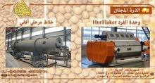 الذرة المجلتن Flaking Mill