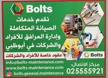 شركه بولتس للخدمات و الصيانه