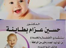 أمراض الأطفال