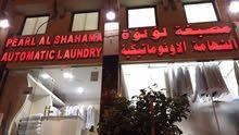 Pearl Al Shahama Automatic laundry  مصبغة لؤلؤة الشهامة الاتوماتيكية
