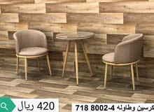 جلسات داخليه وخارجيه لشخصين ملكي مناسبه للكافيهات والقهاوي والاستراحات وغرف النو