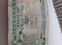درهم اماراتية قديمه اول عمله لعام 1973