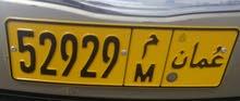 للبيع رقم مركبه مميز نوع خصوصي 52929 الرمز:  م السعر 200 وقابل  لتواصل 94044942