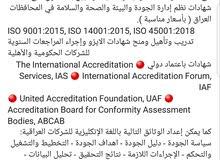 شركة تركية تقوم بأصدار شهادات الجودة ISO العالمية