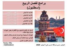 برامج اسطنبول لفصل الربيع (مهرجان التوليب)