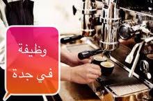 مطلوب باريستا (صانع قهوة) بجدة من الجنسيه السوريه (زيارة)