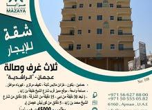 شقة للايجار ثلاث غرف وصالة عجمان الراشدية