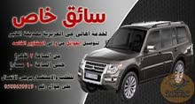 سائق خاص سوداني يطلب عمل