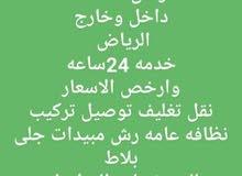 شركة نقل عفش داخل واخارج الرياض 0507680742