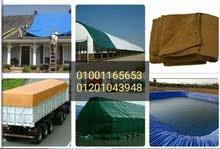 مشمع تغطية وتبطين احواض عزل لتغطية البضائع وتعريش اسقف واسطح المنازل والمخازن وا