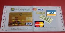 فيزا مفعلة بالدولار  البطاقة الذهبية الدولية مصرف التجارة والتنمية جديدة 2017 ViSA GOLD  CARD