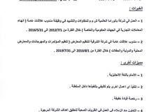 باحت عن شغل عماني جنسية