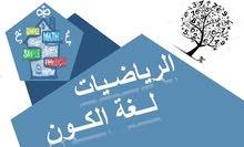 مدرس رياضيات توجيهي ( علمي ، ادبي ، صناعي ) في عمان و ضواحيها: