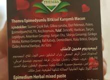 عسل الابيميديوم التركي