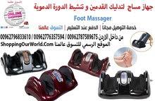 افضل جهاز لقدمين فوت مساج  Foot Massagerجهاز مساج  لتدليك القدمين