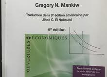 كتاب اقتصاد باللغه الفرنسية