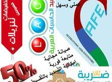 مؤسسة سيد الحاسبات العربية
