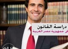 تدريس مواد القانون لطلاب كليات الحقوق على مستوى جمهورية مصر العربية