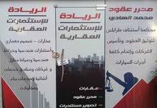 Third Floor  apartment for sale with 1 Bedroom rooms - Tripoli city Al Dahra