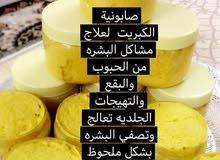 منتجات الاميره للبشرة منتجات مغربية مضمونه.