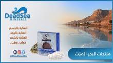 أفضل منتجات العناية بالشعر من معدان البحر الميت
