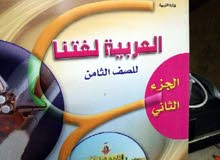 مدرس لغة عربية واسلامية وتأسيس للابتدائي   99190948