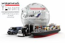 YEM GATE.       شركة يمقيت للخدمات التجارية والنقل المحدودة